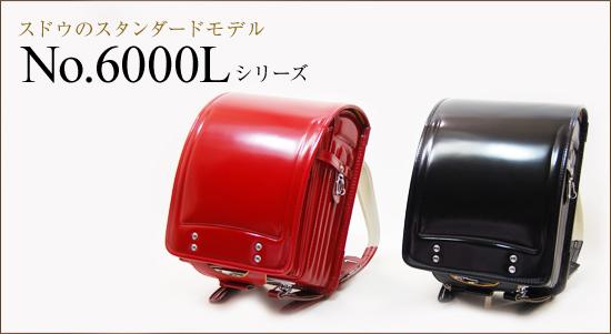 ランドセルのスドウのコストパフォーマンス・品質に優れたNo.6000シリーズ